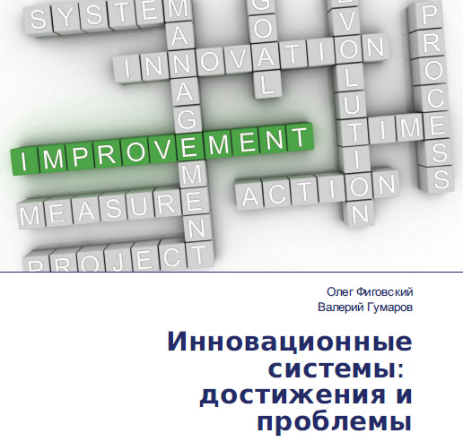 figovsky-book-cover.jpg